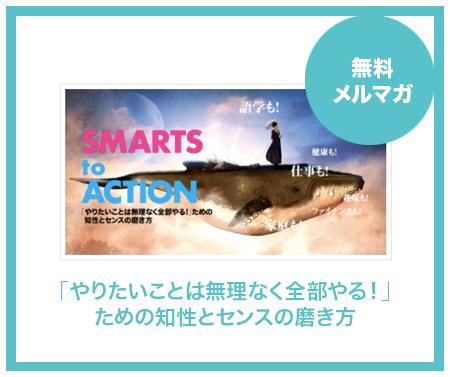 メルマガ【 SMARTS to ACTION 】のご登録はこちらからどうぞ♪